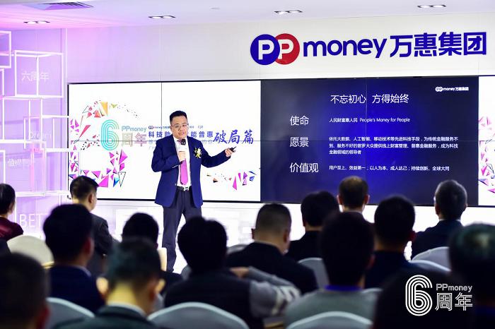 成立6年坚守合规 PPmoney用金融科技赋能普惠金融