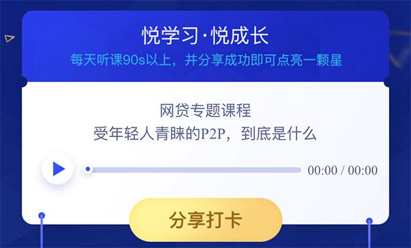 悦学习悦成长-论坛.jpg