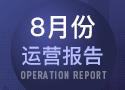 8月运营报告