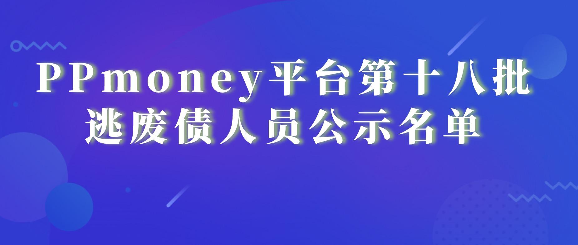 PPmoney平台第十八批逃废债人员公示名单